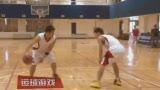 张卫平篮球课堂第六课02 运球高级动作游戏