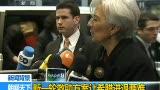 新闻背景:新一轮救助方案让希腊进退两难