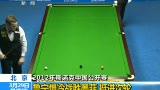 视频:鲁宁5-2爆冷胜墨菲 中国小将再显神奇