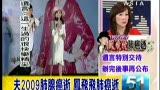 视频:凤飞飞婚姻内幕曝光 下嫁大14岁离异商人