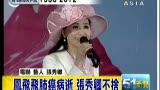 视频:模仿凤飞飞出道成名 张秀卿连线难过落泪