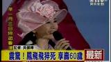 视频:台湾歌星凤飞飞猝死 享年60岁