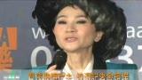 视频:凤飞飞生前忆亡夫 泪洒记者会现场