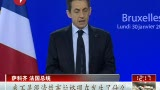 """欧盟:25国通过""""财政契约""""草案英、捷置身事外"""