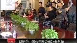 视频:斯诺克中国公开赛公布外卡名单