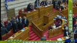 希腊国会通过紧缩财政政策议案