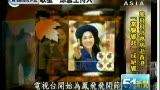 视频:凤飞飞70年代成名 制作人爆料不爱说话