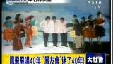 """视频:凤飞飞唱了40年 """"冯友会""""迷了40年"""
