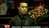 视频:傅家俊挽赛点败北 3-5希金斯首轮出局