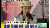 视频:凤飞飞夫妻皆因癌症去世