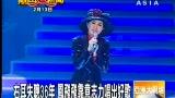 视频:右耳失聪36年 凤飞飞戴帽子只因无钱置装