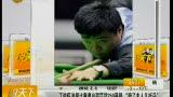 视频:斯诺克德国大师赛 丁俊晖首轮遭淘汰