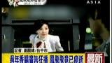 视频:过年香肠广告狂播 凤飞飞竟已病逝