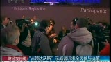 """""""占领达沃斯""""示威者诉求全民参与决策"""