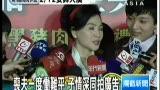 视频:凤飞飞母子合拍广告曝光 儿子帅气逼人