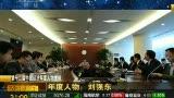 【视频】2011央视经济年度人物:刘强东