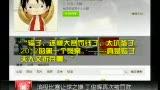 视频:德国大师赛 丁俊晖让球之嫌遭罚款