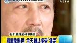 视频:闻听凤飞飞去世消息 余天泣不成声