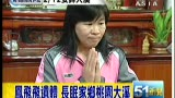 视频:记者探访凤飞飞长眠地 疑葬佛光山宝塔寺