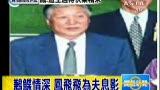 视频:凤飞飞丈夫高帅富