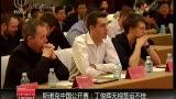 视频:斯诺克中国公开赛 丁俊晖无视签运不佳