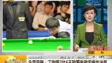 视频:丁俊晖2-6罗伯逊 无缘英锦赛半决赛