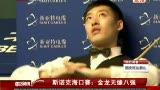 视频:海口赛金龙无缘八强 中国球员全出局