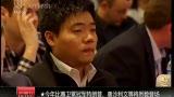 视频:丁俊晖无视斯诺克中国公开赛签运不佳