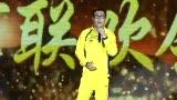 视频:羽毛球队春晚 小沈阳《我的好兄弟》