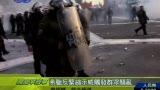 希腊反紧缩示威处罚群众骚乱