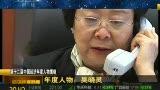 【视频】2011央视经济年度人物:吴晓灵