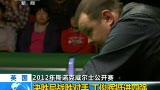 视频:丁俊晖5-4险胜 晋级威尔士赛四强