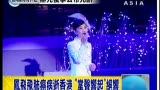 """视频:凤飞飞肺癌病逝 """"掌声响起来""""成绝唱"""