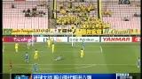 视频:进球大战 蔚山现代3-2险胜挺进八强