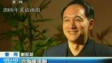 """视频:谢亚龙称我不是贪官 """"叉腰肌""""是误传"""