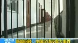 视频:新闻回顾中国足球反赌大事件
