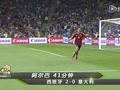 [超清]进球视频:阿尔巴神速杀出 直面布冯推射得手