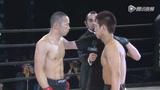 计县vs川那子祐辅首回合 散打重拳PK站立打击技