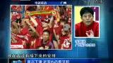 视频:李章洙直面下课 称自己心态非常平和