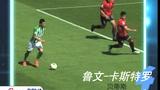视频:西甲第34轮五佳进球 皇马弃将华丽倒钩