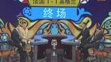 视频:张恩华评英法之争 英格兰防线存在隐患