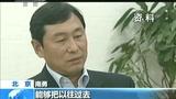 视频:南勇双面人生 权钱交易让铁汉变贪官