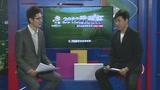 视频:陶伟认为法国已打出好状态 看好拿三分