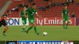 视频:小组赛六战无一胜绩 国安尴尬告别亚冠