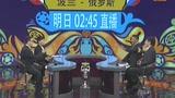 视频:张恩华一言九鼎 从此不再预测误导球迷