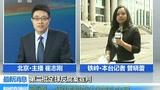 视频:南勇案宣判 因受贿罪获刑判十年半