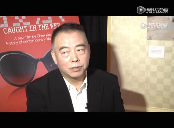戛纳电影节陈凯歌接受访问截图