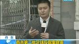 视频:直击反腐案 谢亚龙涉案金额达172万