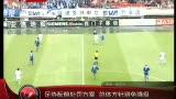 视频:足协酝酿涉案队处罚 总体方针避免降级