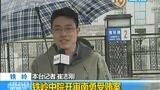 视频:南勇被控17项犯罪事实 涉案金额约百万